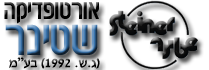 אורטופדיקה שטינר - כסאות גלגלים וציוד עזר לנכים
